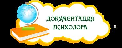Документация школьного психолога Социальная сеть работников образования